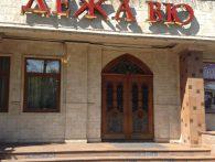 ресторан Дежа Вю на Бабушкинской.