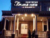Ресторан Белая ночь
