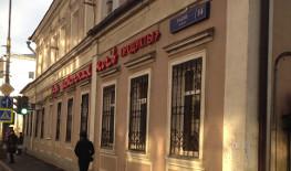 Кафе в ЦАО Восточная ночь на улице Радио 14