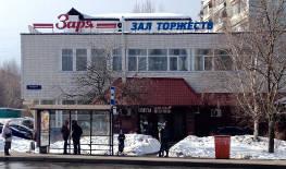 Фасад ресторана кафе Заря в Бибирево Алтуфьево Медведково