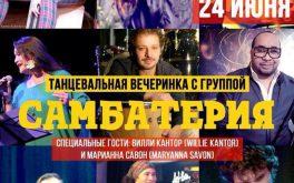 Катерина Балыкбаева Самбатерия