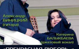 Катерина Балыкбаева и Александр Виницкий