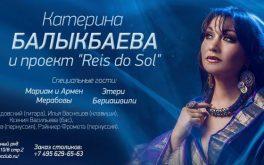 Катерина Балыкбаева Reis do Sol