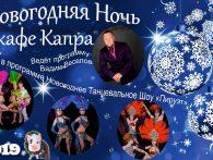 Афиша Новогодняя ночь 2019